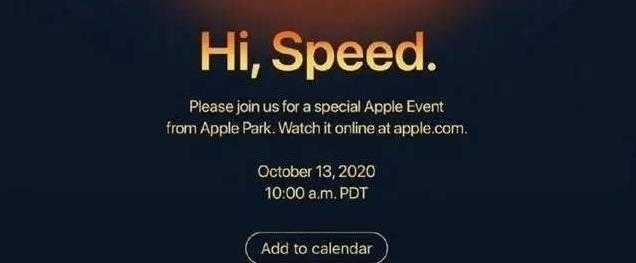 蘋果發布會10月發布會産品_蘋果10月發布會出什麽