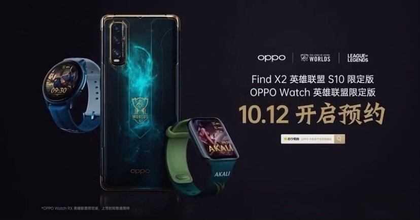 OPPOFindX2英雄联盟S10限定版值得购买吗