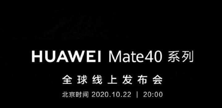 华为mate40电池容量多少_华为mate40续航怎么样