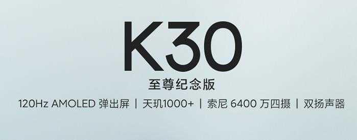 红米k30至尊纪念版双十一会降价吗