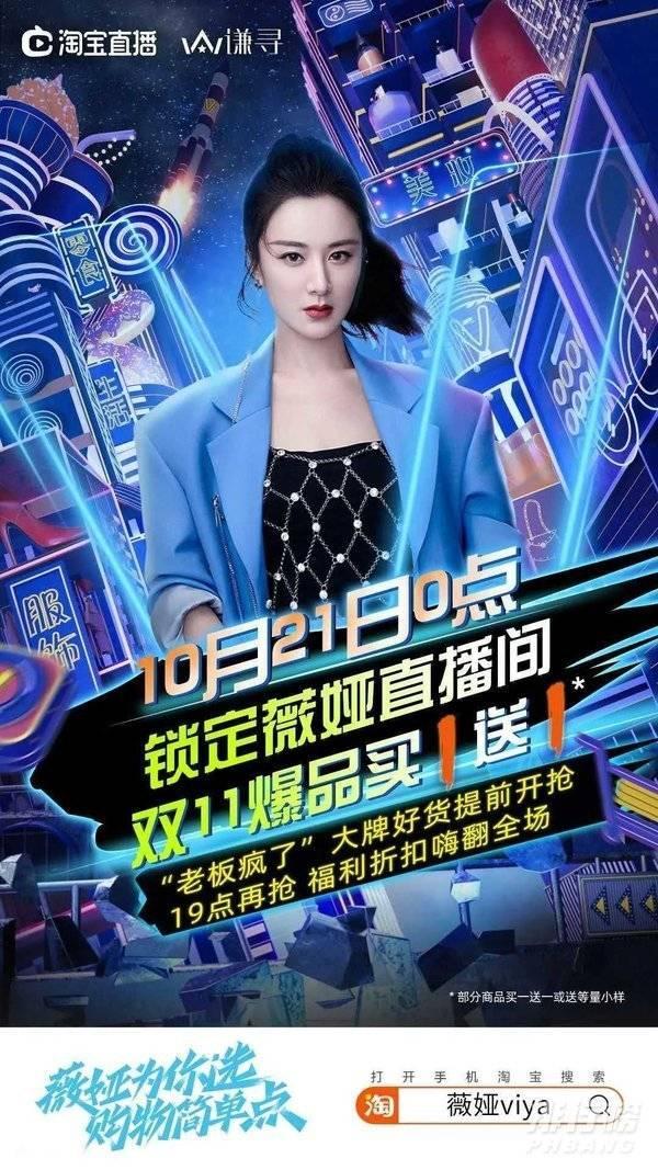 双十一薇娅10月21号预售产品清单_2020薇娅10月21号直播预告