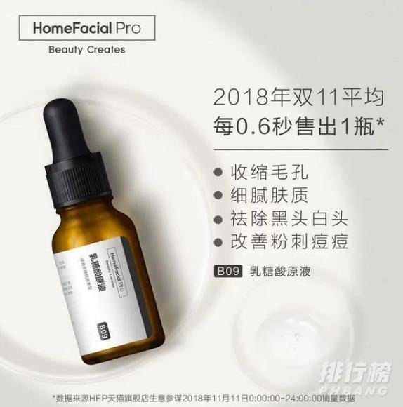 hfp乳糖酸原液去黑头真的有用吗_hfp乳糖酸原液使用步骤