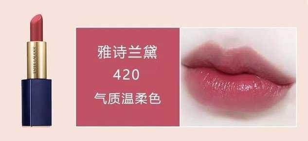 ysl214和雅诗兰黛420哪个好看_ysl214和雅诗兰黛420试色对比