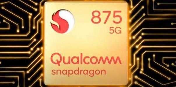 骁龙875处理器什么时候上市_骁龙875处理器最新消息