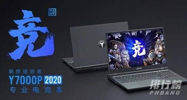 万元游戏本推荐2020_1万左右的游戏本推荐2020