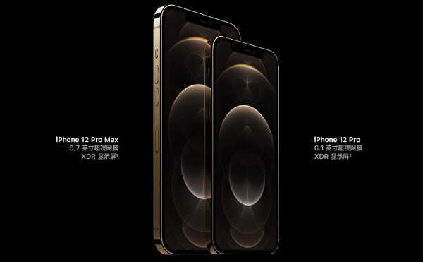 iphone12promax和iphone12pro的区别