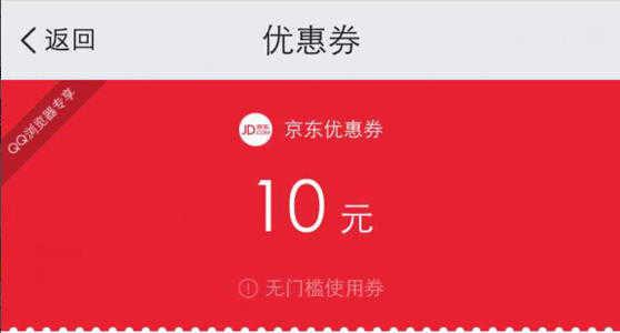 京东苹果教育优惠2020_京东苹果教育优惠活动时间