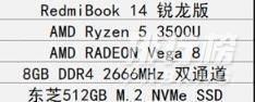 redmibook14锐龙版有摄像头吗