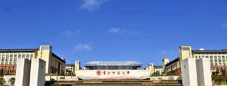 贵州省大学排行榜2020_贵州省大学最新排名