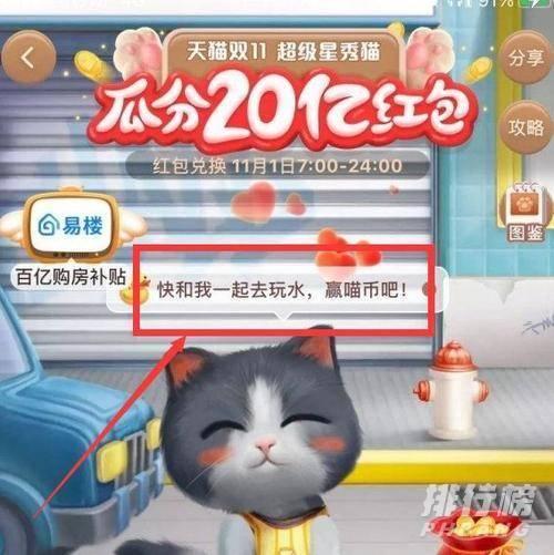2020双十一喵币攻略_2020双十一星秀猫攻略