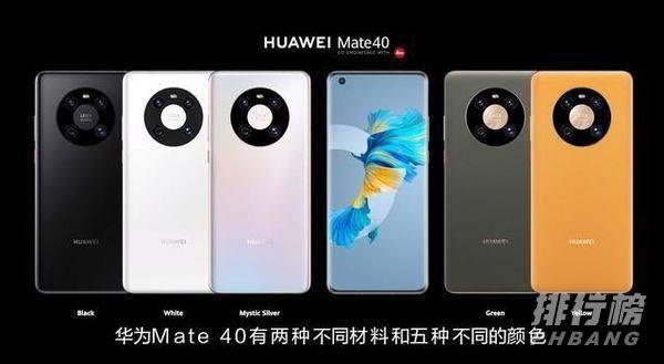 华为mate40系列价格公布_华为mate40系列价格多少