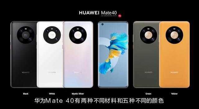 华为mate40系列手机参数_华为mate40系列参数对比