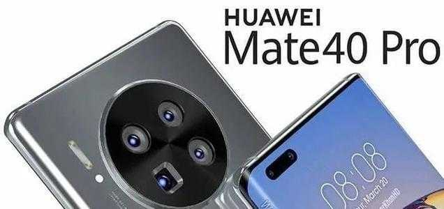 华为mate40pro和mate40pro+参数_华为mate40pro和mate40pro+哪个好