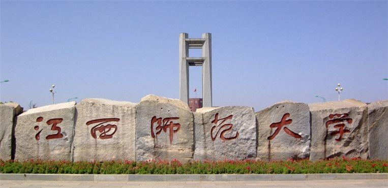 江西师范大学排名_江西师范大学排名2020最新排名