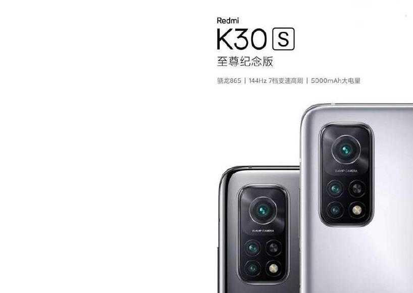 红米k30s至尊纪念版参数_红米k30s至尊纪念版参数配置详情