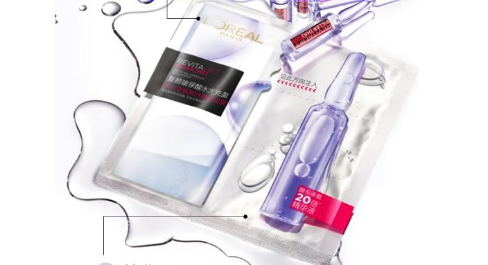 欧莱雅安瓶面膜用洗吗_欧莱雅安瓶面膜使用测评