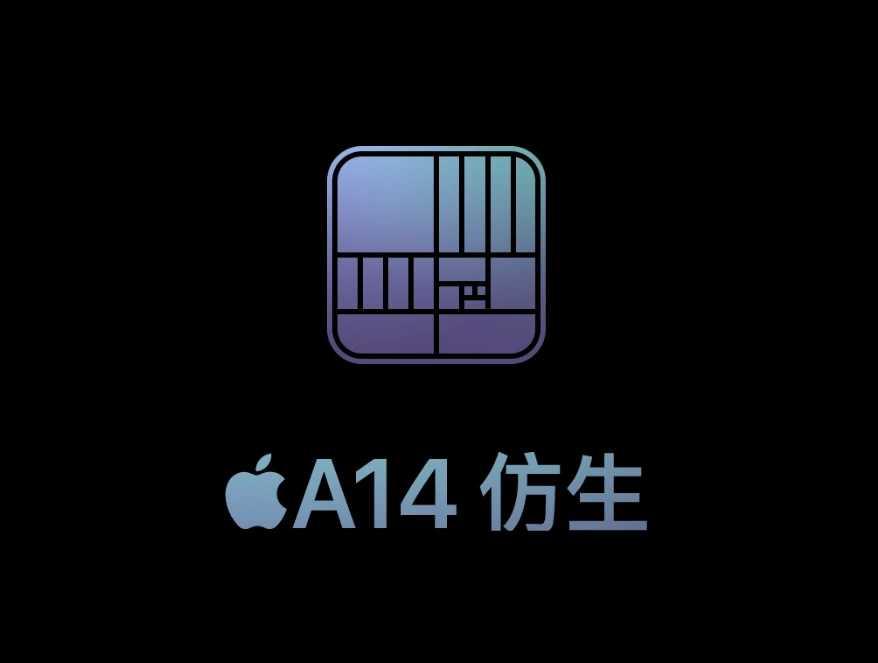 骁龙875和苹果a14谁强_高通骁龙875和苹果a14对比