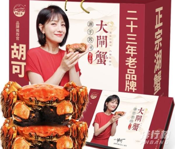 2020年大闸蟹哪个牌子最好吃_网购大闸蟹哪个品牌好