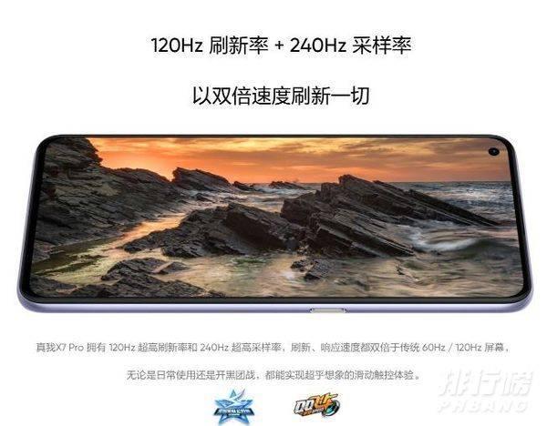 红米k30s至尊纪念版和realmex7pro哪个更值得买