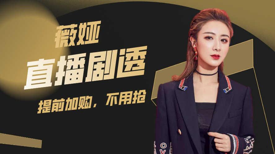 薇婭四國好物直播預告清單11月8日_薇婭直播預告清單11.8