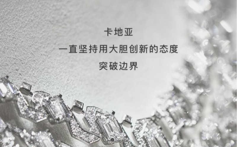 卡地亚高级珠宝展上海2020_卡地亚高级珠宝展图
