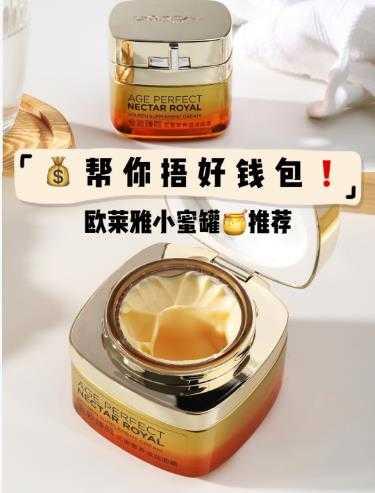 欧莱雅小蜜罐面霜适合什么肤质_欧莱雅小蜜罐面霜适合油皮吗