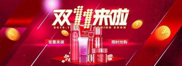 双十一美妆销量排行榜2020_双11美妆销售排名