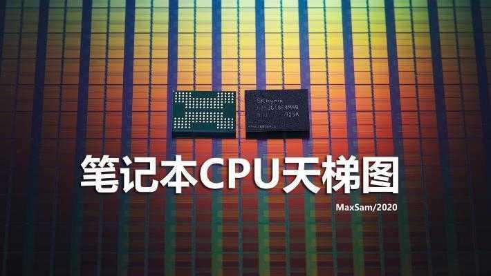 笔记本电脑处理器性能排行榜2020_笔记本电脑处理器天梯图