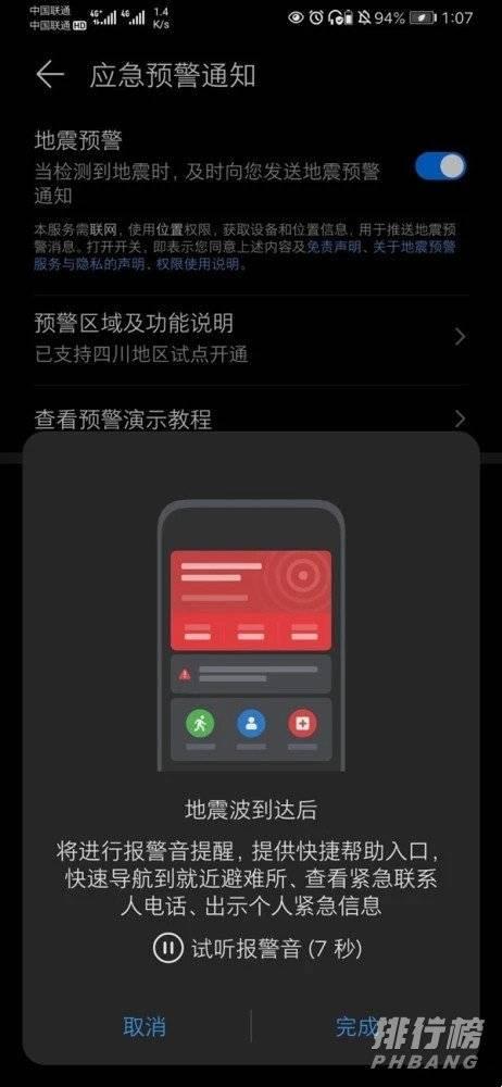 华为手机地震预警怎样设置_华为手机地震提醒怎么开启