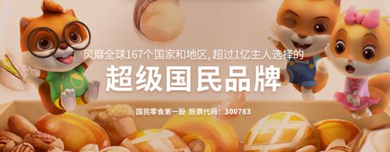 双十二零食推荐_双十二零食销量排行榜2020