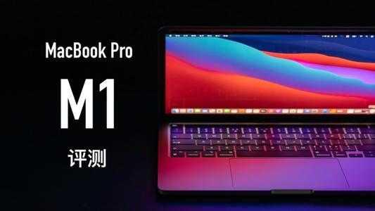 macbookpro m1 跑分_macbookpro m1性能