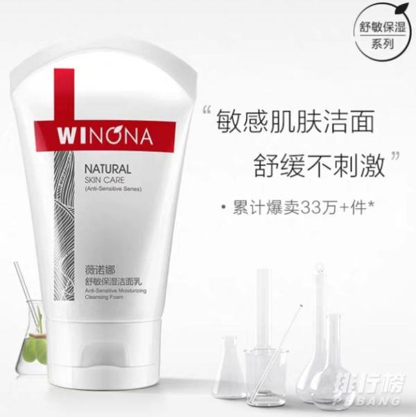 2020双十二平价氨基酸洗面奶推荐_双12好用平价的氨基酸洗面奶排名