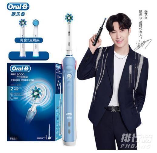 欧乐b电动牙刷哪款好用又实惠_欧乐b电动牙刷性价比排行榜