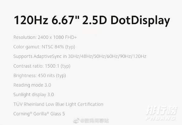红米note9pro屏幕刷新率多少_红米note9pro屏幕刷新率怎么样