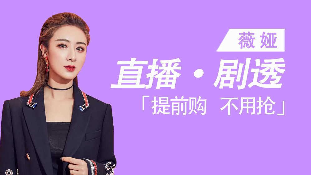 薇娅11月24日直播预告清单_薇娅直播预告清单11.24