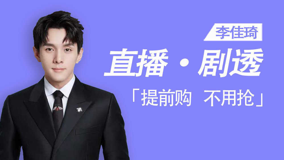 李佳琦直播预告清单11.25_李佳琦11月25日直播预告清单