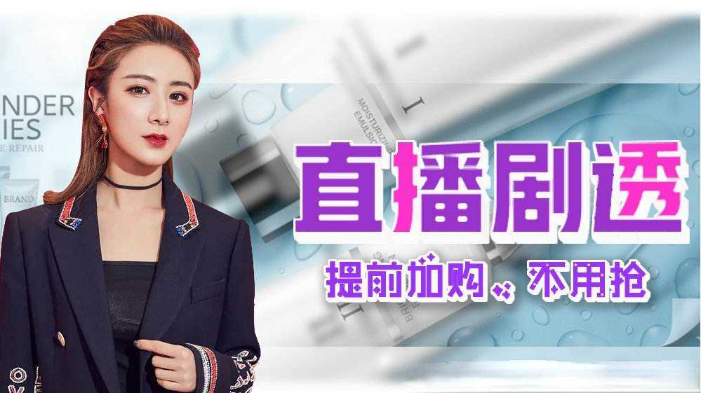 薇娅直播预告清单11.25_薇娅11月25日直播爆款清单