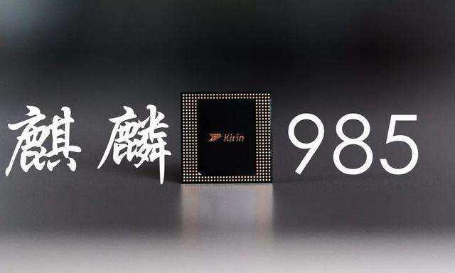 麒麟985和麒麟980哪个好?麒麟985和麒麟980性能对比