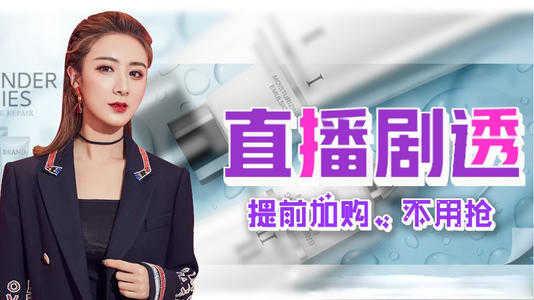 薇娅11月26日直播预告清单_薇娅直播预告清单11.26