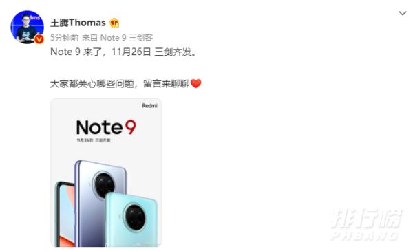 红米note9发布会直播在哪里看_红米note9发布会时间