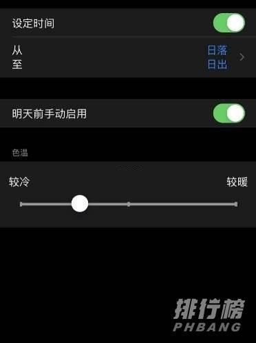 iphone12promax屏幕偏黄怎么办_iphone12promax屏幕偏黄原因
