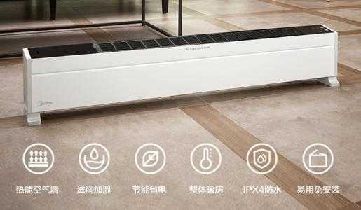 美的踢脚线取暖器hdy22th怎么用:hdy22th取暖器使用说明
