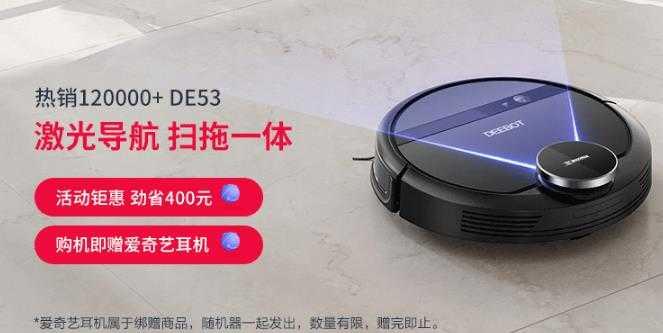 科沃斯扫地机器人de53和de55哪个好?哪个性价比高?