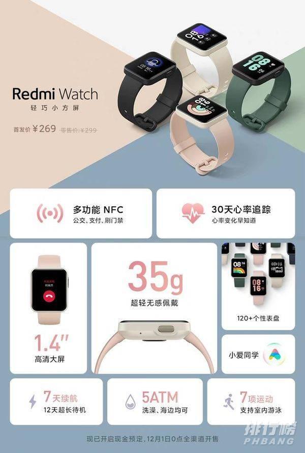 redmi watch功能_redmi watch功能详细介绍