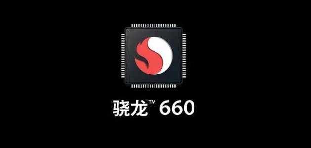骁龙662和骁龙660哪个性能更强_骁龙662和骁龙660性能对比