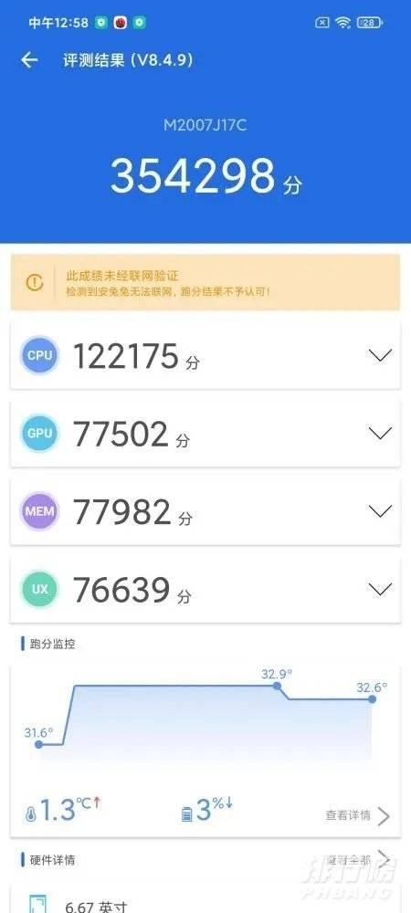 红米note9pro游戏性能测试_红米note9pro玩吃鸡怎么样