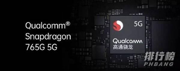 骁龙662和骁龙765G处理器哪个好?哪个参数性能更好