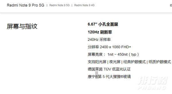 红米note9pro屏幕材质_红米note9pro屏幕尺寸