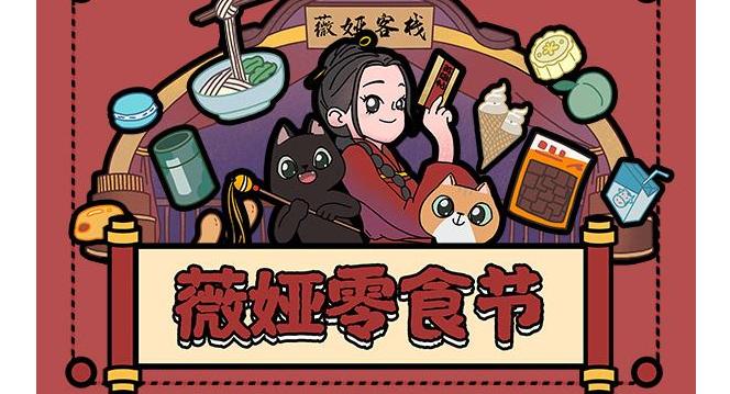 薇娅直播预告清单11.29零食节_薇娅11月29直播预告清单