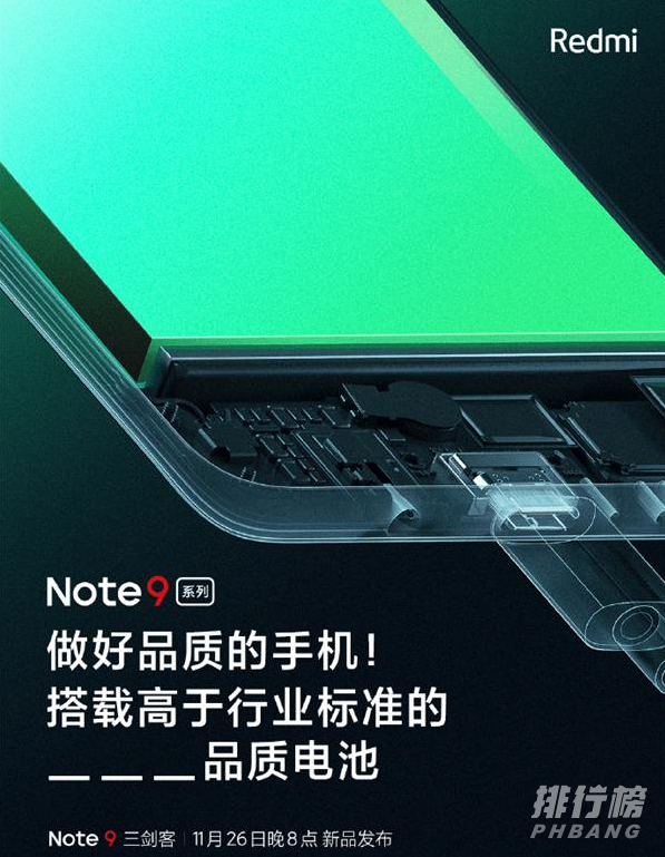 红米note9电池容量_红米note9电池容量是多少